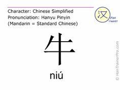 """Caracter #chino 牛 (Niu), significa """"vaca,toro o buey"""".   www.maimaiwenhua.com  #CulturaChina #ArteChino #PinturaChina #ArteOriental #Asia"""