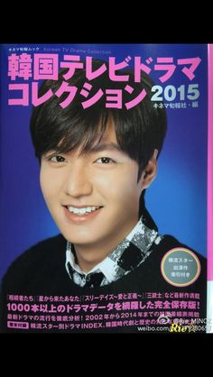 Lee Min Ho in a Japanese Magazine 1/2