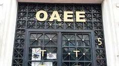 ΑΠΟΦΑΣΕΙΣ ΓΙΑ ΤΟΝ  Ο.Α.Ε.Ε: OAEE : Προσωρινή σύνταξη και με οφειλές μέχρι 20.0...