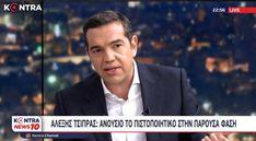 Αλέξης Τσίπρας: Η χώρα δεν έχει κυβέρνηση - Πανηγυρίζουν όταν ο υπόλοιπος κόσμος βρίσκεται σε θλίψη Channel, News