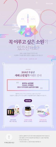 새해소원 댓글이벤트 | 오설록 Event Banner, Web Banner, Web Layout, Layout Design, Korea Design, Leaflet Design, Promotional Design, Event Page, Brand Promotion