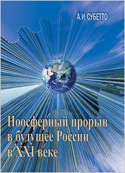 Александр Субетто - Ноосферный прорыв России в будущее в XXI веке