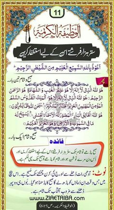 Subhan Allah Duaa Islam, Islam Hadith, Allah Islam, Islam Quran, Islam Beliefs, Islamic Prayer, Islamic Teachings, Islamic Dua, Beautiful Prayers