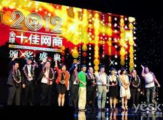 The top 10 global E-business Champion of the year 2012.