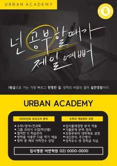 학원 전단지 무료일러스트 ai 무료다운로드 free academy flyer - Urbanbrush Promotional Banners, Promotional Design, Event Page, Banner Design, Advertising, Layout, Books, Poster, Beard Hat
