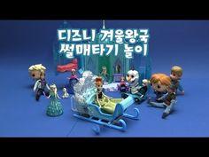 디즈니 겨울왕국 썰매타기 놀이- Disney Frozen Swirling Sled *해외 장난감들을 소개하는 슈프림토이즈입니다. 유튜브 채널을 구독하시면 더 많은 종류의 장난감들을 보실 수 있습니다. #디즈니 #겨울왕국 #장난감 #인형 #피규어 #안나 #엘사 #올라프 #피규어 #인형 #공주 #애니메이션 #만화영화 #게임 #동화