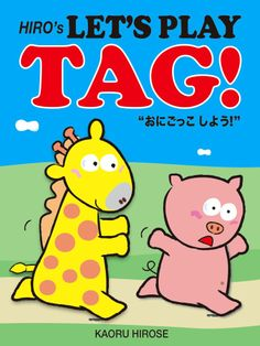 """The new style """"TAG"""" that excitingly original picture book. Animals play tag with their friends. You'll catch an animal together. HIRO's animals are joyful friends forever."""