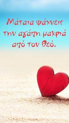 Love Words, The Dreamers, Christianity, Faith, God, Funny, Quotes, Inspiration, Teacher