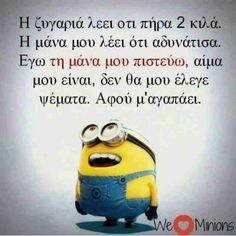 Find images and videos about greek quotes, greek and minions on We Heart It - the app to get lost in what you love. Funny Picture Jokes, Funny Photos, Funny Stuff, Tell Me Something Funny, Very Funny Images, Funny Texts, Funny Jokes, Funny Greek Quotes, Minion Jokes