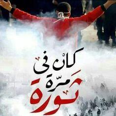 الحلم الذي سرق...                   #يا_ثورة_ما_تمت