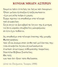 κική δημουλά Greek Language, Greek Culture, Greek Art, Greek Quotes, So True, Ancient Greek, Literature, Poems, Literatura