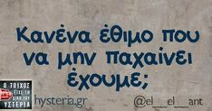 Funny Greek Quotes, Funny Quotes, Greeks, Laugh Out Loud, Funny Pictures, Jokes, Humor, Sayings, Gift