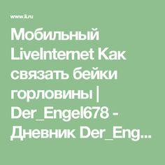 Мобильный LiveInternet Как связать бейки горловины | Der_Engel678 - Дневник Der_Engel678 |