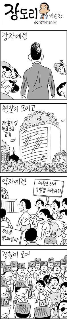 [장도리]2014년 7월 18일 강자에겐 현찰, 약자에겐 경찰