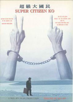 《超級大國民》1996年發行的原版海報,以陳桑比出的二條一手勢作為主視覺。