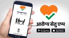 Aarogya Setu App Benefits Or Information And How it works in Hindi App Store Google Play, Tech News, Benefit, It Works, Iphone