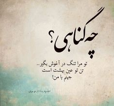 Hot Love Quotes, Real Life Quotes, Love Poems, Quotes To Live By, Bio Quotes, Poem Quotes, Faith Quotes, Brush Script, Persian Poetry