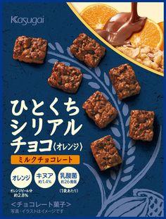 ひとくちシリアルチョコ オレンジ | 春日井製菓