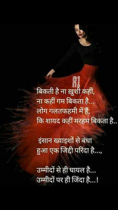 No one can understand the value of life and the importance of life Hindi Quotes Images, Shyari Quotes, Motivational Picture Quotes, Life Quotes Pictures, Sufi Quotes, Hindi Quotes On Life, Life Lesson Quotes, True Quotes, Hindi Qoutes