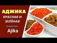(9) Аджика настоящая! Оочень жгучая! აჯიკა Ajika - YouTube Песто, Хумус, Соусы, Говядина, Кулинария, Еда, Youtube, Рецепты Приготовления
