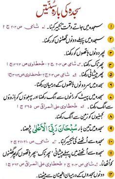 Sunnah of Salah . 12 Sunnahs of Sajdah