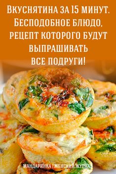 Cooking Recipes, Healthy Recipes, Russian Recipes, Food Photography, Food Porn, Food And Drink, Healthy Eating, Lunch, Meals