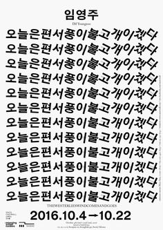오늘은 편서풍이 불고 개이겠다, 2016, 임영주