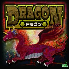 DRAGONドラゴン