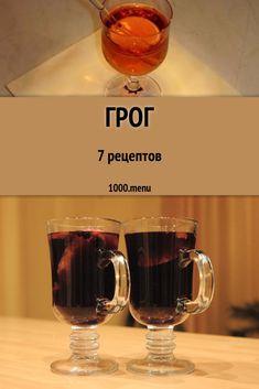 Приготовь грог – отличная профилактика простудных заболеваний. Рецепты с фото и калорийностью. Для каждого рассчитано время приготовления и количество порций. Продукты в составе легко заменить! #рецепты #еда #кулинария #напитки #грог Cocktail Drinks, Fun Drinks, Cocktail Recipes, Alcoholic Drinks, Beverages, Cocktails, Winter Drinks, Cooking Recipes, Healthy Recipes