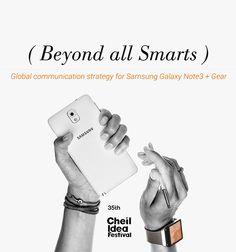대상- [Beyond all smarts] | 제일기획