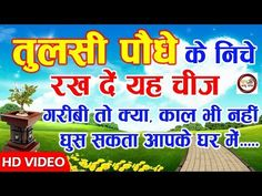 Daily Health Tips: Search results for Heute Vedic Mantras, Hindu Mantras, Rose Byrne, Tips For Happy Life, Family Emergency Binder, Hindi Good Morning Quotes, Shri Yantra, Sanskrit Mantra, Home Health Remedies