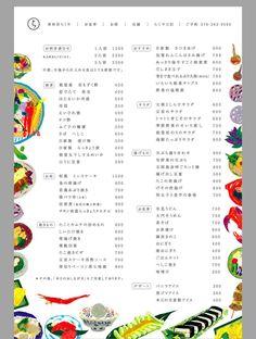 居酒屋のメニュー izakaya menu