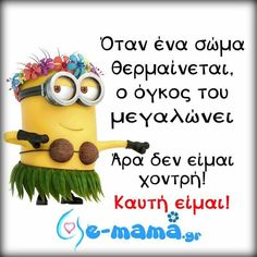 Ειμαι τοσο καυτη Greek Memes, Funny Greek, Greek Quotes, Funny Picture Quotes, Funny Photos, Very Funny Images, Bring Me To Life, Christmas Quotes, Twisted Humor