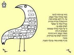לקרוא את ציפור הנפש ולהכין ציפורים ממניפת נייר. אפשר לקרוא גם את יש לי ציפור קטנה בלב של יגאל בשן ויוסי בנאי