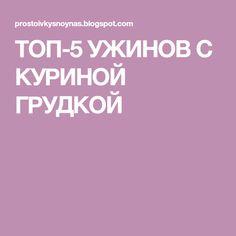ТОП-5 УЖИНОВ С КУРИНОЙ ГРУДКОЙ Chicken Tenderloins, Boneless Chicken