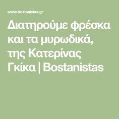 Διατηρούμε φρέσκα και τα μυρωδικά, της Κατερίνας Γκίκα | Bostanistas