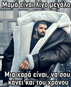 Greek Memes, Funny Greek Quotes, Sarcastic Quotes, Funny Images, Funny Photos, Funny Facts, Funny Jokes, Funny Statuses, Kai