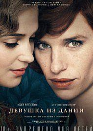Смотреть фильм Девушка из Дании онлайн в хорошем HD качестве