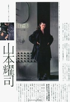Yohji Yamamoto, Book Design, Editorial, Japanese, Style Inspiration, Mood, Lady, Fictional Characters, Magazine