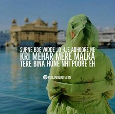 Sikh Quotes, Gurbani Quotes, Punjabi Quotes, Hindi Quotes, True Quotes, Qoutes, Motivational Quotes, Inspirational Quotes, True Feelings Quotes