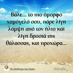 Greek Words, Greek Quotes, Philosophy, Life Quotes, Inspirational Quotes, Thoughts, Humor, Sayings, Day
