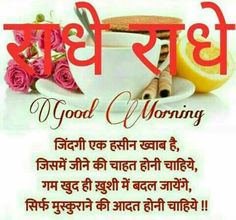 Good Morning Friends Quotes, Good Morning Photos, Good Morning Good Night, Morning Quotes, Shayri Life, New Shayari, Lord Shiva Hd Images, Krishna Images, Hindi Qoutes