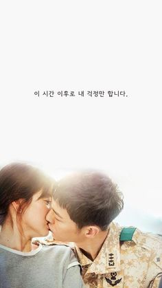 I found some adorable Descendants of the Sun Wallpaper so I wanted to share it…