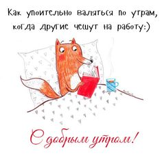 Russian Quotes, Fox Illustration, Secret Quotes, Good Morning Gif, Love Quotes For Him, New Pins, A Funny, Travel Quotes, Cute Drawings