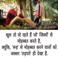 Love Quotes In Hindi, Sad Quotes, Famous Quotes, Life Quotes, Qoutes, Heart Melting Quotes, One Sided Love, Marathi Quotes, Heart Touching Shayari