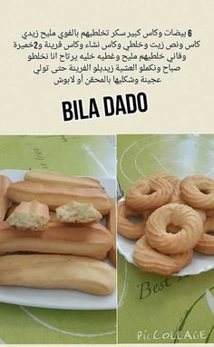 Arabic Dessert, Arabic Food, Sudanese Food, Eid Biscuits, Yemeni Food, Easy Cookie Recipes, Dessert Recipes, Tunisian Food, Algerian Recipes