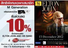 สิทธิพิเศษเฉพาะสมาชิก M Gen รับส่วนลด10% ซื้อบัตรชมคอนเสิร์ต ELTON JOHN ที่จุดจำหน่ายบัตร @ThaiTicketMajor ได้แล้ววันนี้  | http://twitter.com/MajorGroup/status/261837541706174464/photo/1  /via @MajorGroup