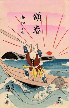 Another rabbit nengajo/New Year's Card: Rabbit on Boat. via pink tentacle. Source: the Museum of Fine Arts, Boston