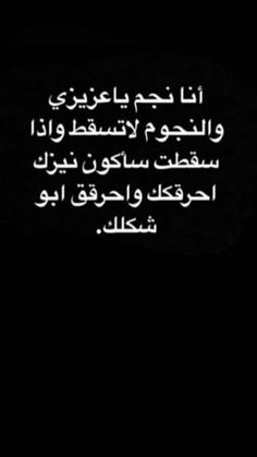 Arabic Funny, Funny Arabic Quotes, Funny Quotes, Arabic Jokes, Talking Quotes, Mood Quotes, Photo Quotes, Picture Quotes, Wisdom Quotes