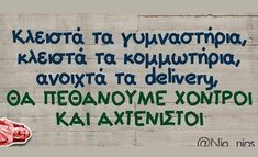 Greek Quotes, Sentences, Crying, Greece, Funny Pictures, Humor, Jokes, Frases, Greece Country